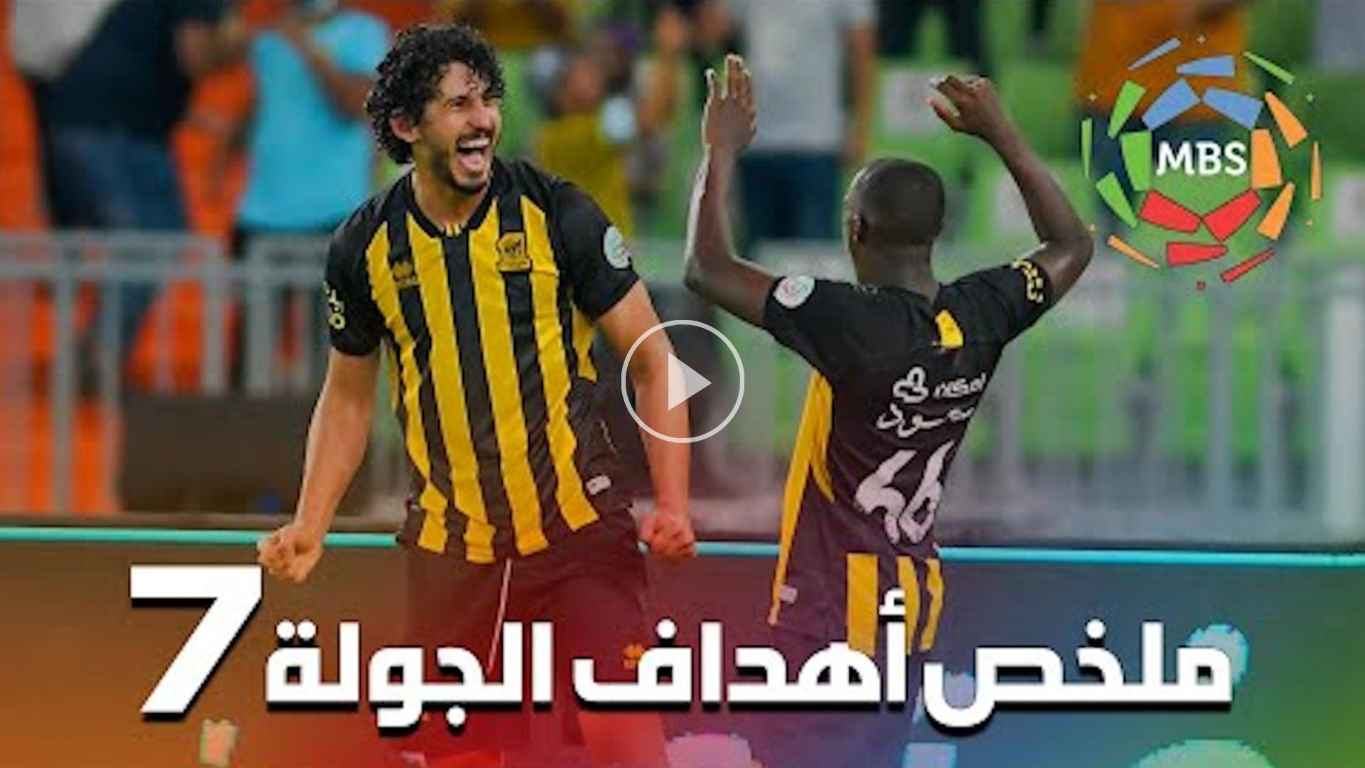 بالفيديو...ملخص أهداف الجولة 7 من الدوري السعودي للمحترفين